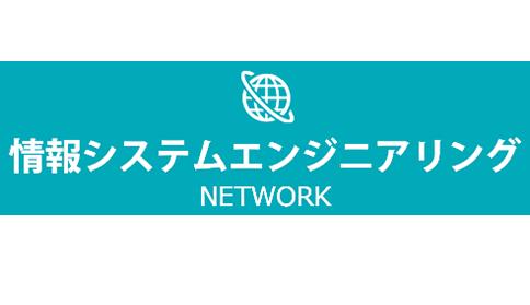 情報通信ネットワーク工事